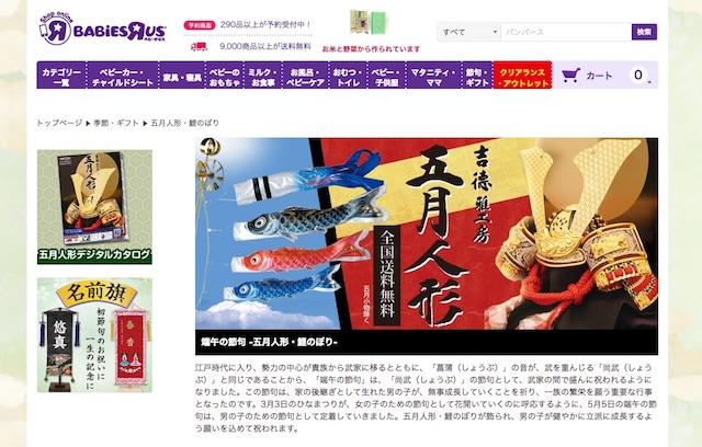 「五月人形のおすすめブランド」は?見ておきたい人気ブランド【まとめ】