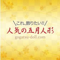 人気の五月人形
