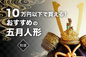 10万円以下で買える、おすすめの五月人形!飾るのが楽しみになる、おしゃれでかっこいい兜飾り
